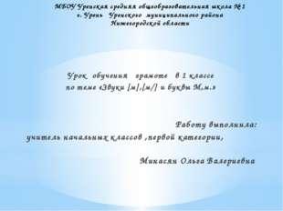 МБОУ Уренская средняя общеобразовательная школа № 1 г. Урень Уренского муници