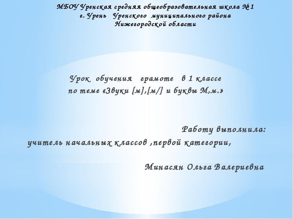 МБОУ Уренская средняя общеобразовательная школа № 1 г. Урень Уренского муници...