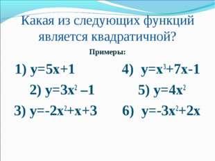 Какая из следующих функций является квадратичной? Примеры: 1) у=5х+1 4) у=x3+