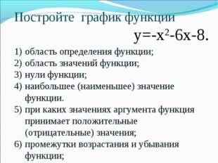 Постройте график функции y=-x2-6x-8. область определения функции; область зна