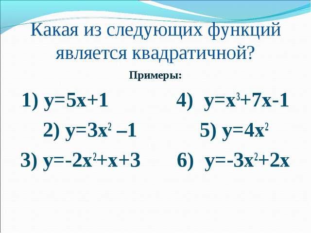 Какая из следующих функций является квадратичной? Примеры: 1) у=5х+1 4) у=x3+...