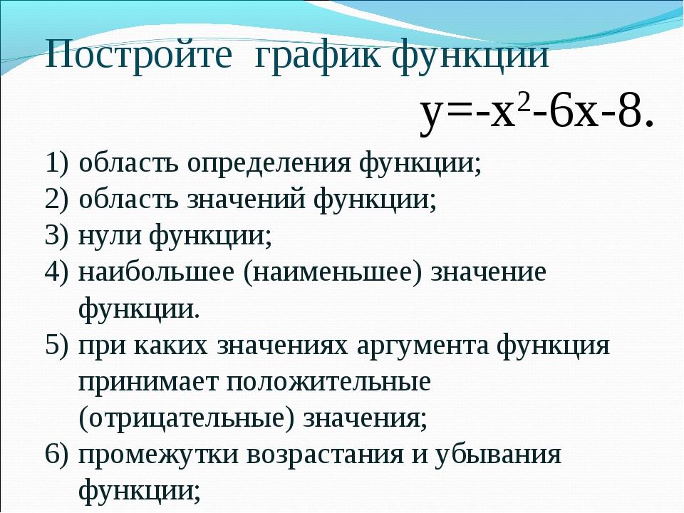 Постройте график функции y=-x2-6x-8. область определения функции; область зна...