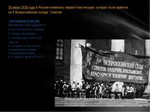 10 июля 1918 года в России появилась первая Конституция, которая была принята