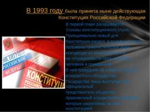 В 1993 году была принята ныне действующая Конституция Российской Федерации В