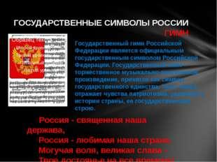 ГОСУДАРСТВЕННЫЕ СИМВОЛЫ РОССИИ ГИМН Государственный гимн Российской Федерации