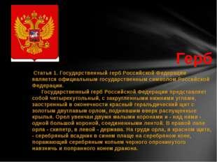 Герб Статья 1. Государственный герб Российской Федерации является официальным