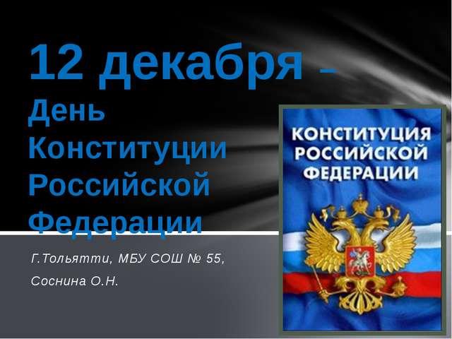 Г.Тольятти, МБУ СОШ № 55, Соснина О.Н. 12 декабря – День Конституции Российск...