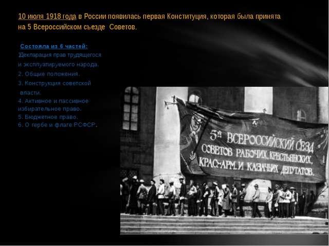10 июля 1918 года в России появилась первая Конституция, которая была принята...