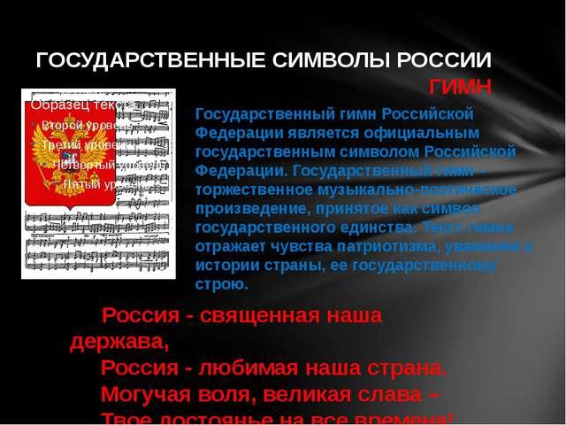 ГОСУДАРСТВЕННЫЕ СИМВОЛЫ РОССИИ ГИМН Государственный гимн Российской Федерации...