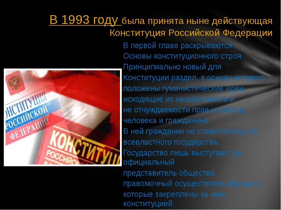 В 1993 году была принята ныне действующая Конституция Российской Федерации В...