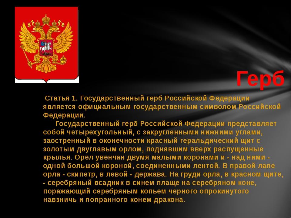 Герб Статья 1. Государственный герб Российской Федерации является официальным...