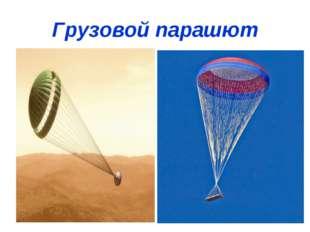 Грузовой парашют