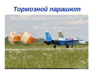 Тормозной парашют