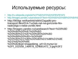 Используемые ресурсы: http://ru.wikipedia.org/wiki/%CF%E0%F0%E0%F8%FE%F2 http