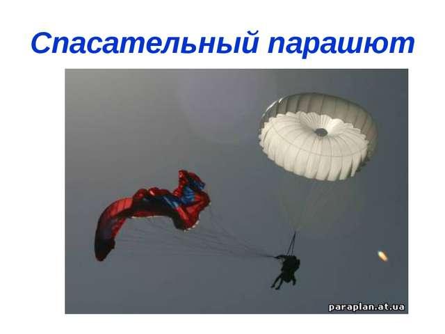 Спасательный парашют