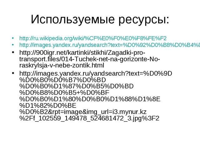 Используемые ресурсы: http://ru.wikipedia.org/wiki/%CF%E0%F0%E0%F8%FE%F2 http...