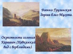 Военно-Грузинская дорога близ Мцхета. Окрестности селения Караагач (Кавказски