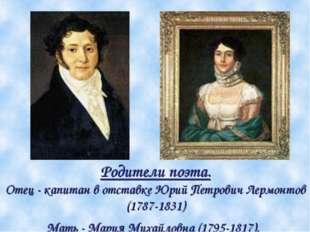 Родители поэта. Отец - капитан в отставке Юрий Петрович Лермонтов (1787-1831)