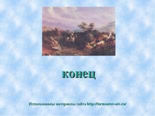 конец Использованы материалы сайта http://lermontov.niv.ru/