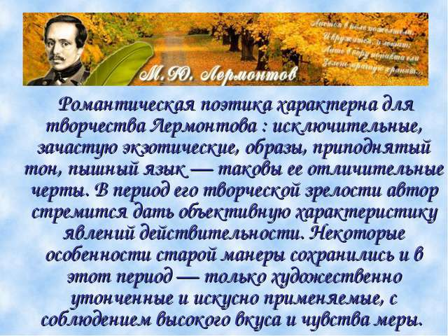 Романтическая поэтика характерна для творчества Лермонтова : исключительные,...