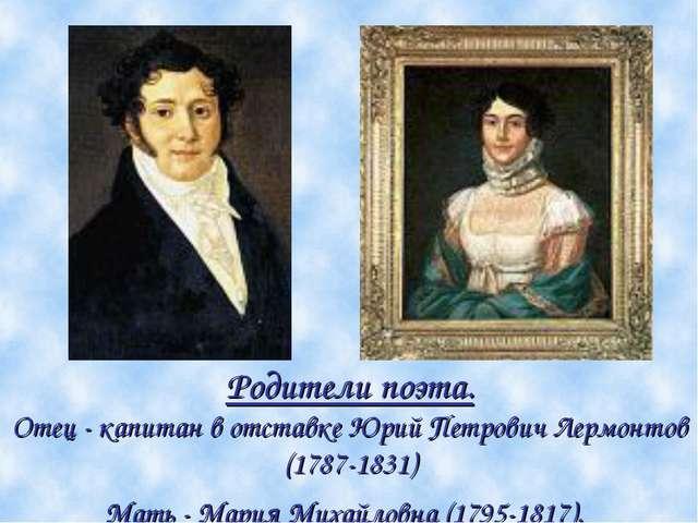Родители поэта. Отец - капитан в отставке Юрий Петрович Лермонтов (1787-1831)...