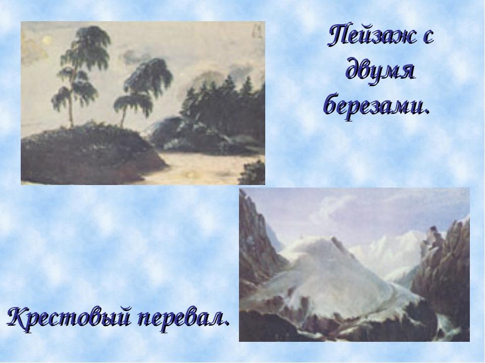 Пейзаж с двумя березами. Крестовый перевал.