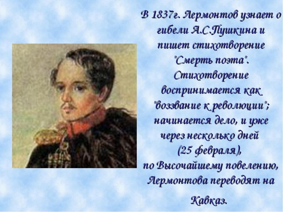 """В 1837г. Лермонтов узнает о гибели А.С.Пушкина и пишет стихотворение """"Смерть..."""