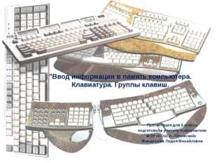 """""""Ввод информации в память компьютера. Клавиатура. Группы клавиш. Презентация"""
