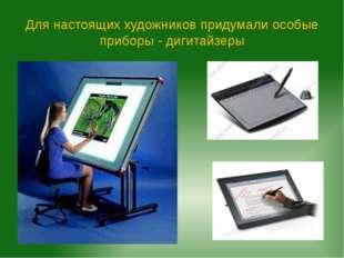 Для настоящих художников придумали особые приборы - дигитайзеры