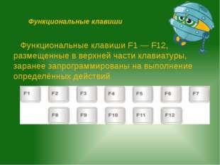 Функциональные клавиши Функциональные клавишиF1 — F12, размещенные в верхней