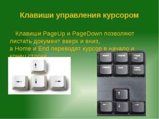 Клавиши управления курсором КлавишиPageUpиPageDownпозволяют листать докум