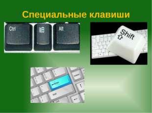 Специальные клавиши
