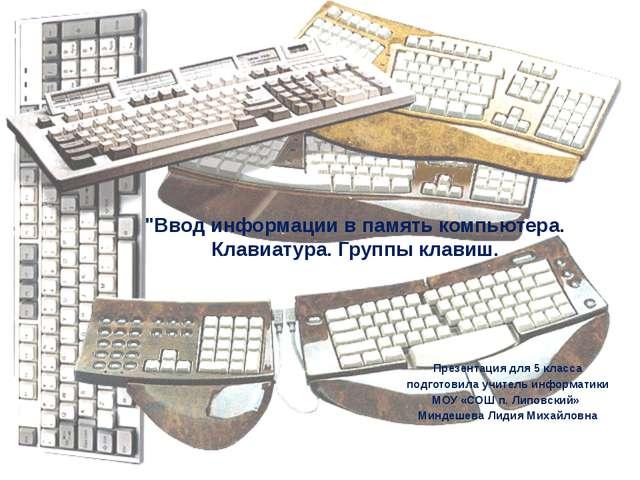 """""""Ввод информации в память компьютера. Клавиатура. Группы клавиш. Презентация..."""