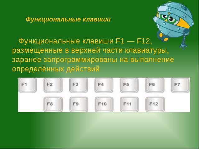 Функциональные клавиши Функциональные клавишиF1 — F12, размещенные в верхней...