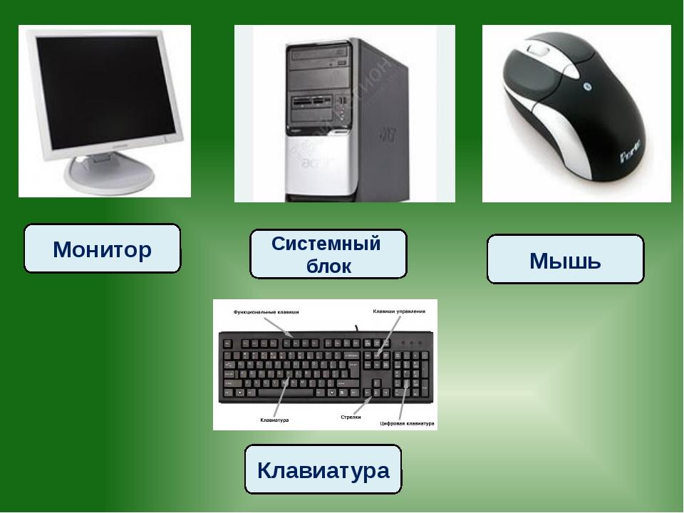 Монитор Системный блок Клавиатура Мышь