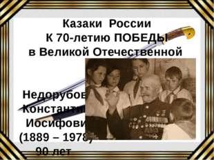 Казаки России К 70-летию ПОБЕДЫ в Великой Отечественной войне! Недорубов Конс