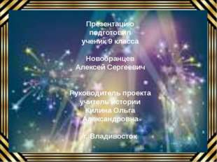 Презентацию подготовил ученик 9 класса Новобранцев Алексей Сергеевич Руководи
