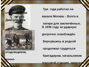 Три года работал на строительстве канала Москва – Волга в Дмитровском лагере