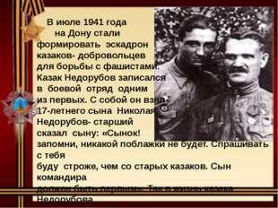 В июле 1941 года на Дону стали формировать эскадрон казаков- добровольцев дл