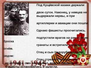 Под Кущёвской казаки держали оборону двое суток. Наконец, у немцев не выдерж