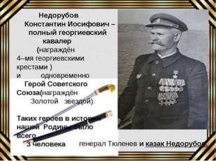 Недорубов Константин Иосифович – полный георгиевский кавалер (награждён 4–мя
