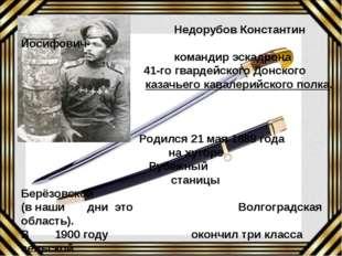 Недорубов Константин Иосифович- командир эскадрона 41-го гвардейского Донско