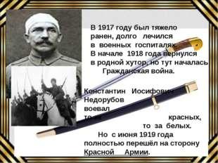В 1917 году был тяжело ранен, долго лечился в военных госпиталях. В начале 19