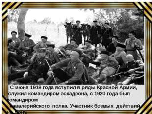 Но С июня 1919 года вступил в ряды Красной Армии, служил командиром эскадрона