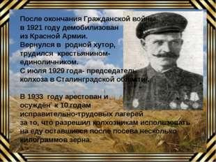 После окончания Гражданской войны в 1921 году демобилизован из Красной Армии.