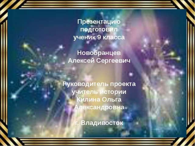 Презентацию подготовил ученик 9 класса Новобранцев Алексей Сергеевич Руководи...