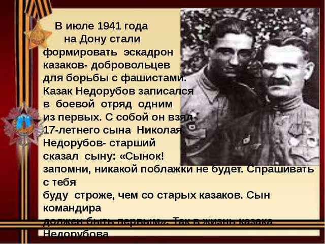 В июле 1941 года на Дону стали формировать эскадрон казаков- добровольцев дл...