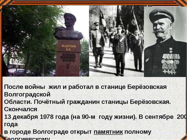 После войны жил и работал в станице Берёзовская Волгоградской Области. Почётн...