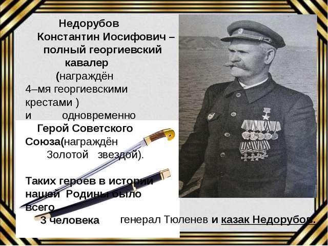 Недорубов Константин Иосифович – полный георгиевский кавалер (награждён 4–мя...