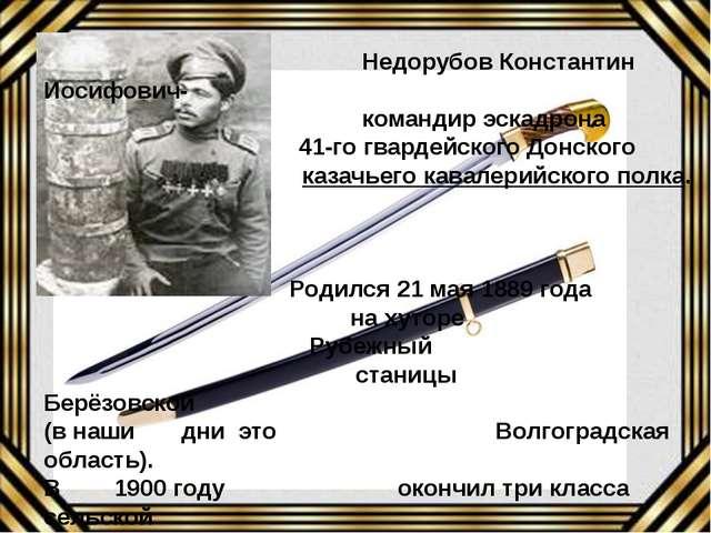Недорубов Константин Иосифович- командир эскадрона 41-го гвардейского Донско...